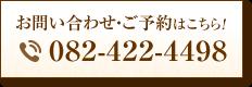 電話番号:0824224498