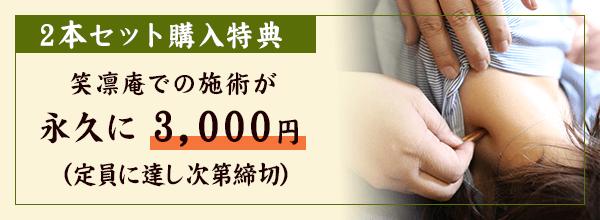 購入特典 笑凛庵での施術が永久に3000円