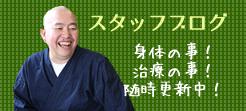 笑凛庵ブログ