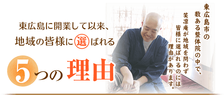 東広島市の数ある整体院の中で、笑凛庵が地域の皆様に選ばれるのには理由があります