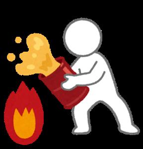 火に油を注ぐ