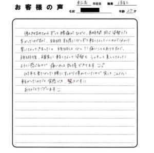 東広島市 N・Nさん 20代 腰痛