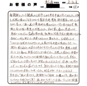 東広島市 首・肩の痛み 40代 Iさん