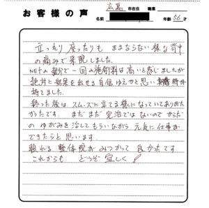 広島市 更年期障害 50代 M・Kさん