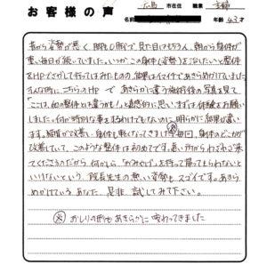 広島市 整体 40代 S・Kさん
