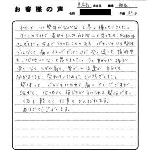 東広島市 整体 20代 T・Mさん