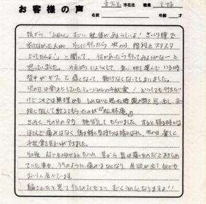 東広島市 腰痛・脚の痺れ